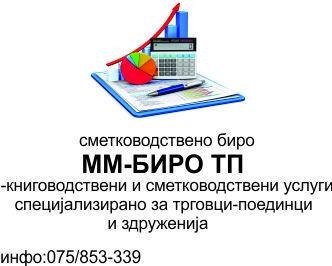 ММ БИРО ТП