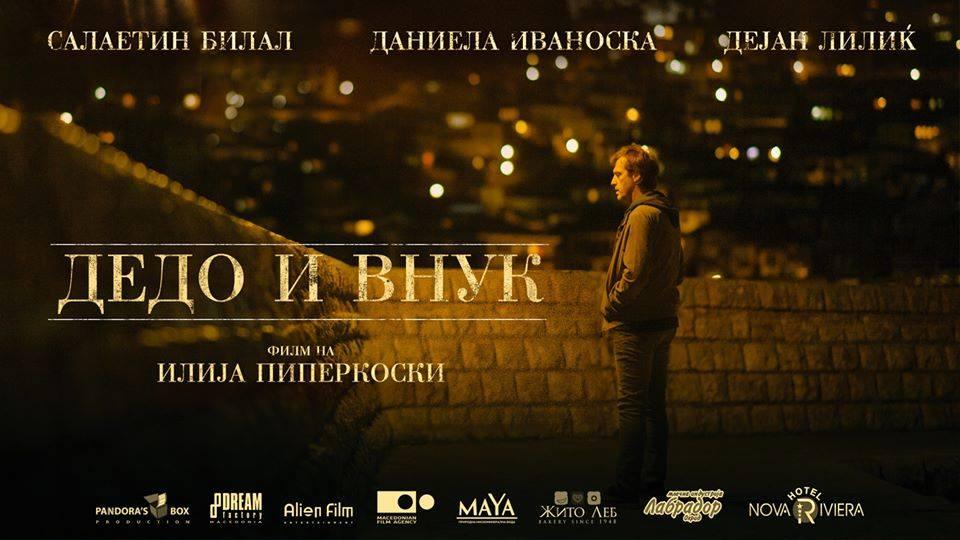 Вечерва  проекција на новиот македонски филм :  ДЕДО И ВНУК