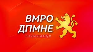 """Реакција на ОК НА ВМРО ДПМНЕ /-""""За ВМРО-ДПМНЕ здравјето на граѓаните е пред и над се""""."""