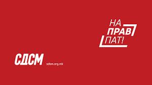 ОО СДСМ Кавадарци со реакција на  Прес конференцијата на OK на ВМРО-ДПМНЕ