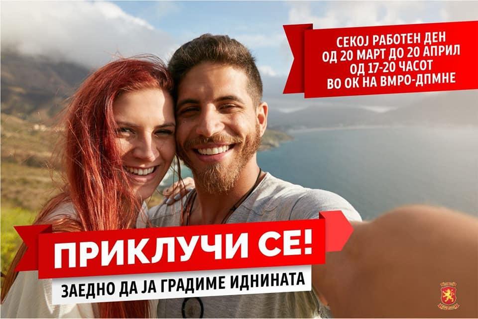 """Реакција н а ОК на ВМРО ДПМНЕ Кавадарци на пресот на ОО на СДСМ / """"Наместо да држете празни прес конференции, нека ги погледнат фактите"""""""