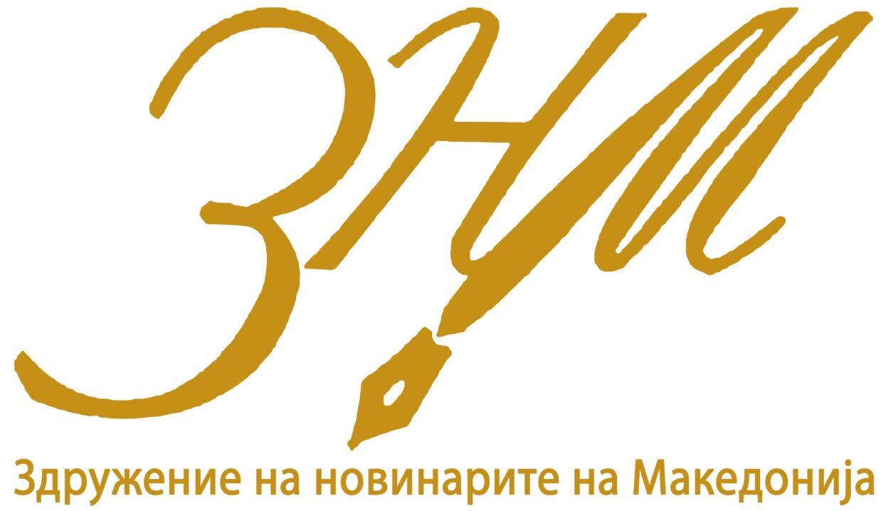 ЕФН го поддржа ЗНМ: Да се преиспита одлуката на судот за 27-ми април
